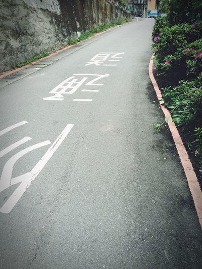 人生不是只有對或不對。 小巷 On The Road