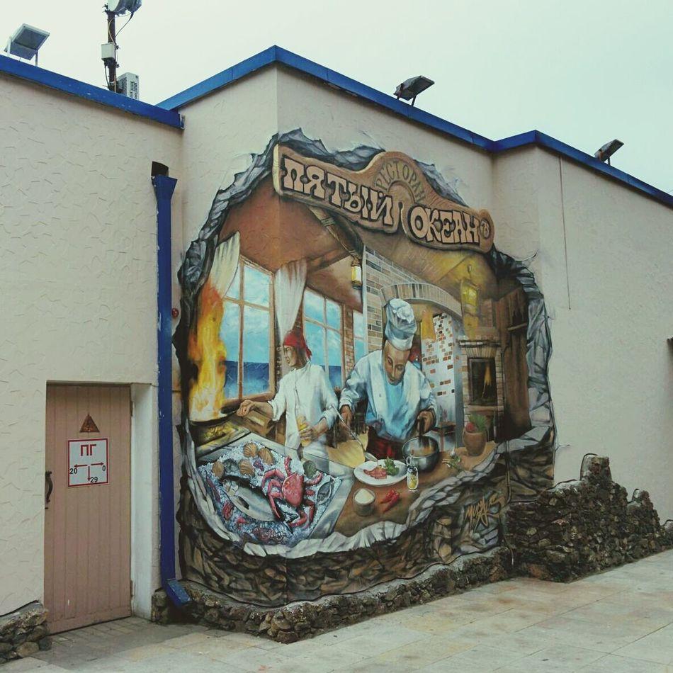 Street Art Cafe