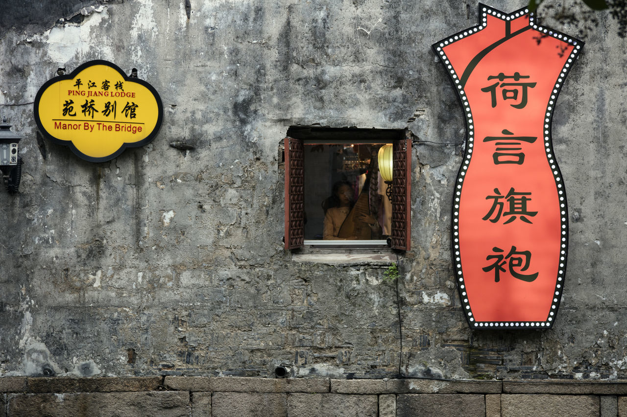 Architecture Brick Wall Built Structure Canon EOS 5DS China China Beauty Information Information Sign Manor By The Bridge Musician In The Window Old Ping Jiang Ping Jiang Lodge Pingjiang PIngjiang Road Suzhou Suzhou China SUZHOU PINGJIANG ST Suzhou, China Text Venice Of The East Wall - Building Feature Western Script