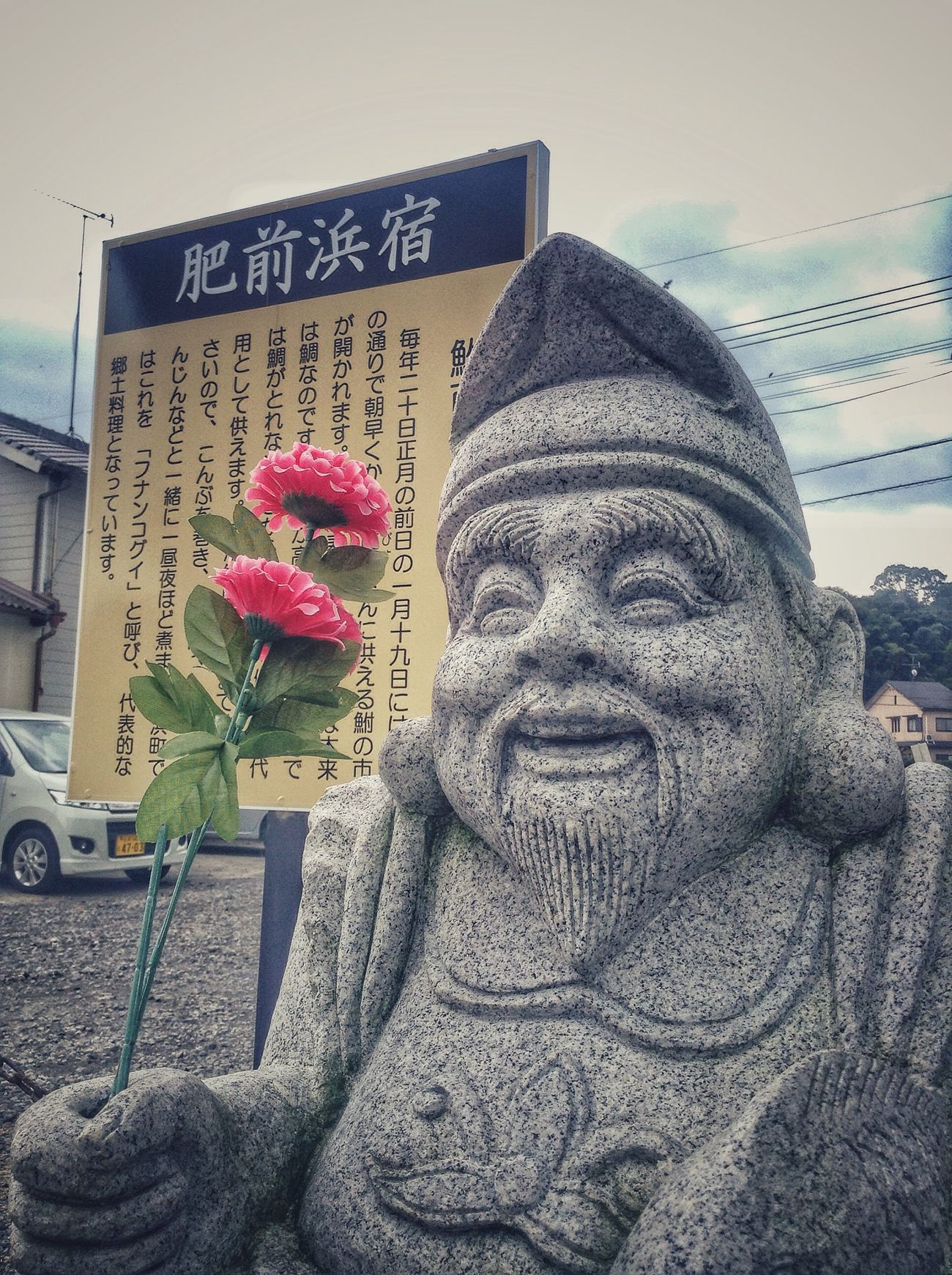 "Hoteisama Sculpture with Imitation Flowering : Hizen hama Shuku, Kashima City. Saga,Japan Histric Place since Edo period ""Sake cellar Street"" Streetphoto_color IPod Touch Photography 33mm. October 25, 2016. 2nd shot Walking Around The City  Kashima City, Saga Around the Kyushu short Trip Photo"