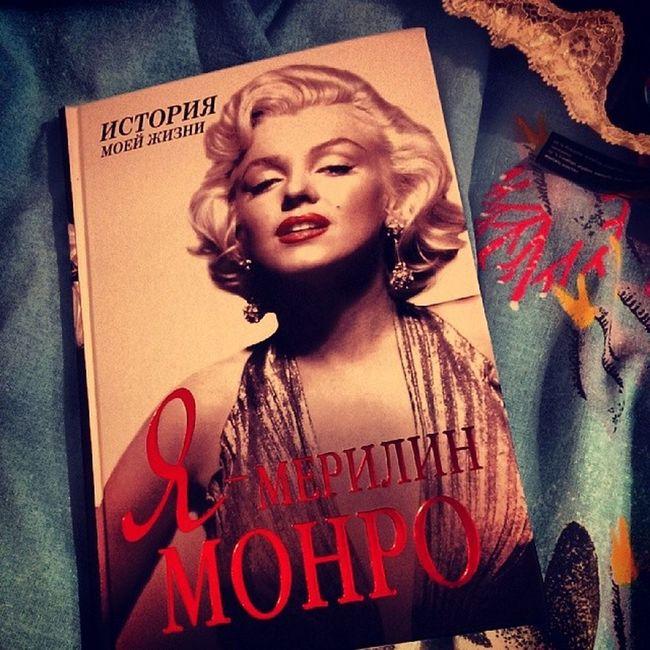 Вечер с Мерилин МонроMERLIN MERLIN Monro Books nightsвечер релаксакумирмиоионовпотрясающая женщина