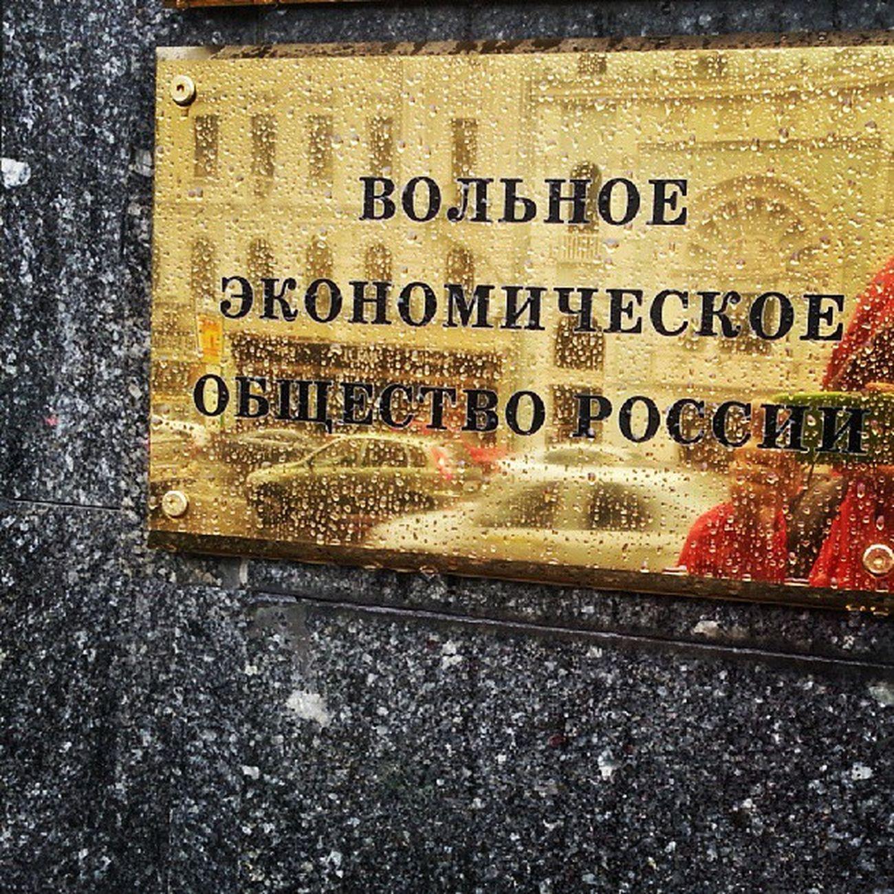 Экономическая вольница! экономика организация Россия Тверская МосквацентрFreeeconomicsocietyRussiaMoscowcitycenterplategraniteгранит