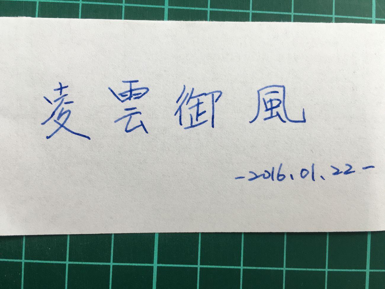 Taiwanese Kaohsiung 臺灣 Taiwan 高雄 鋼筆 一月 中文 文具 墨水 前鎮區 January Lamy