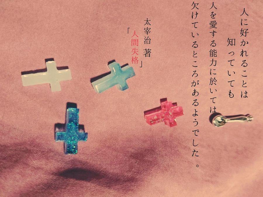 人 間 失 格 。太宰さんのあの湿っぽい感じが好きです。 太宰治 No People Communication Japan 人間失格 文豪