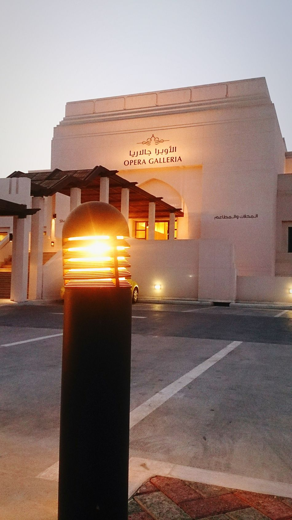 Opera Galleria Operahouse Oman Muscat Middle East Sunset Lights Yellow Architecture Arabian