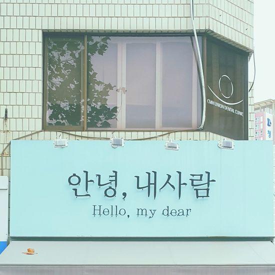 Hello My Dear Annyeong Visit Korea Korean Letter Korea East Asia Asian Culture ASIA