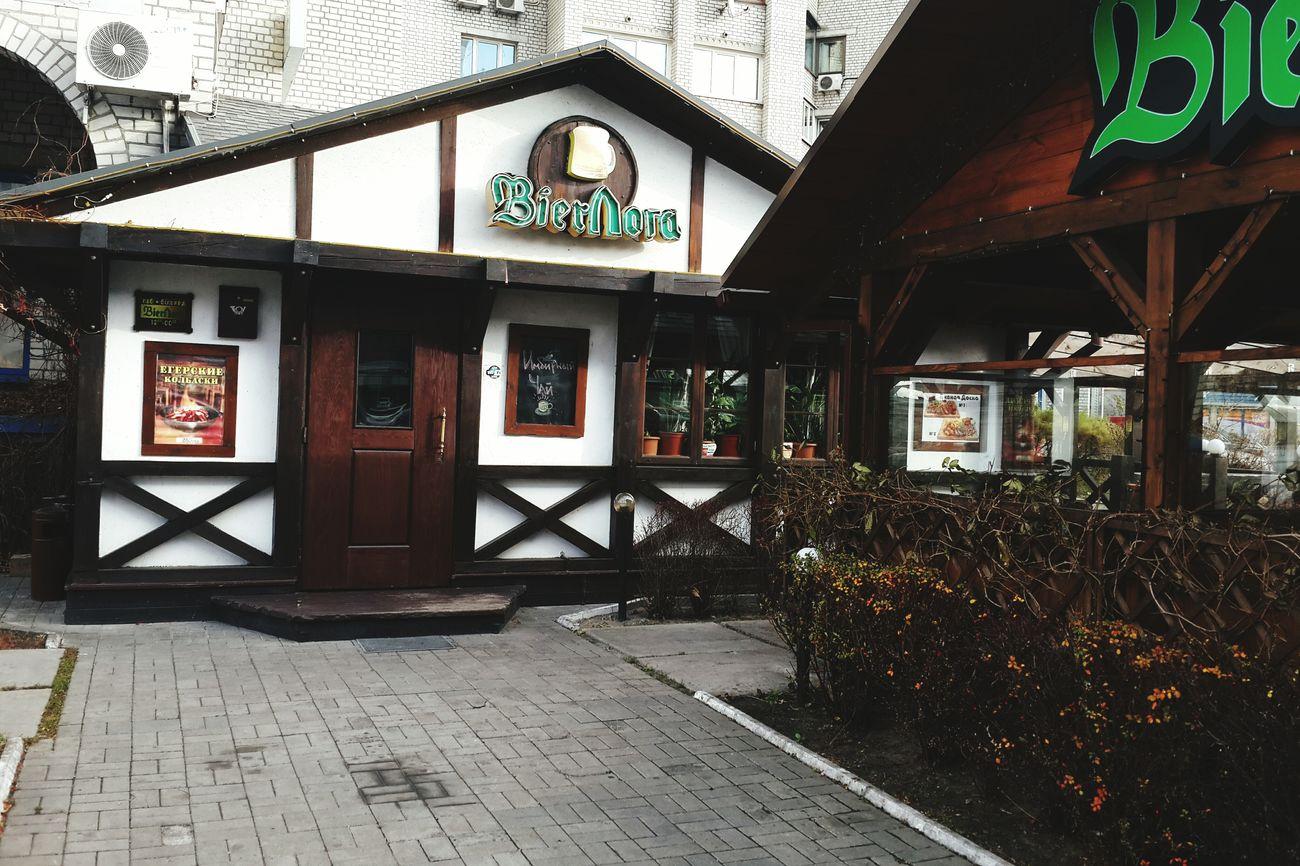 Beer Bierloga Pub Kiev Ukraine Fall