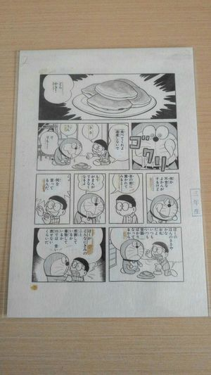 Doraemon 原稿複製品 Doraemon 原稿