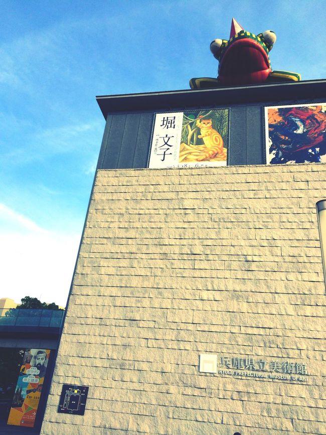 frog on the museum! 兵庫県立美術館