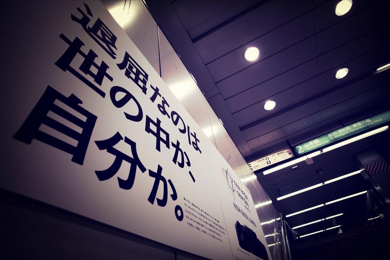 Camera Train Station Shibuya Ricoh
