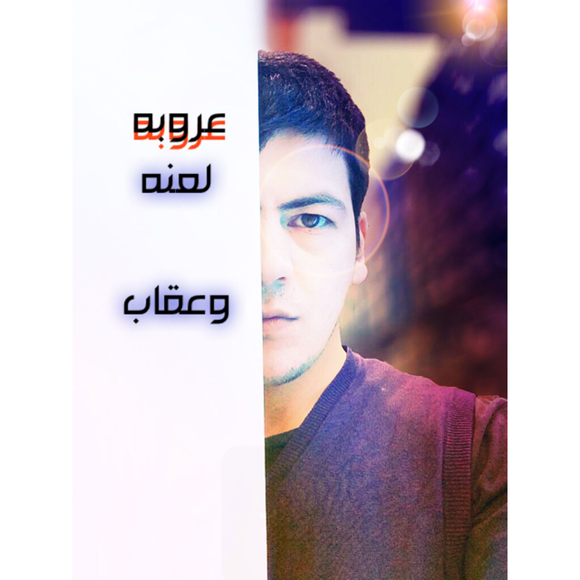 Check This Out Hello World Hanging Out عروبه