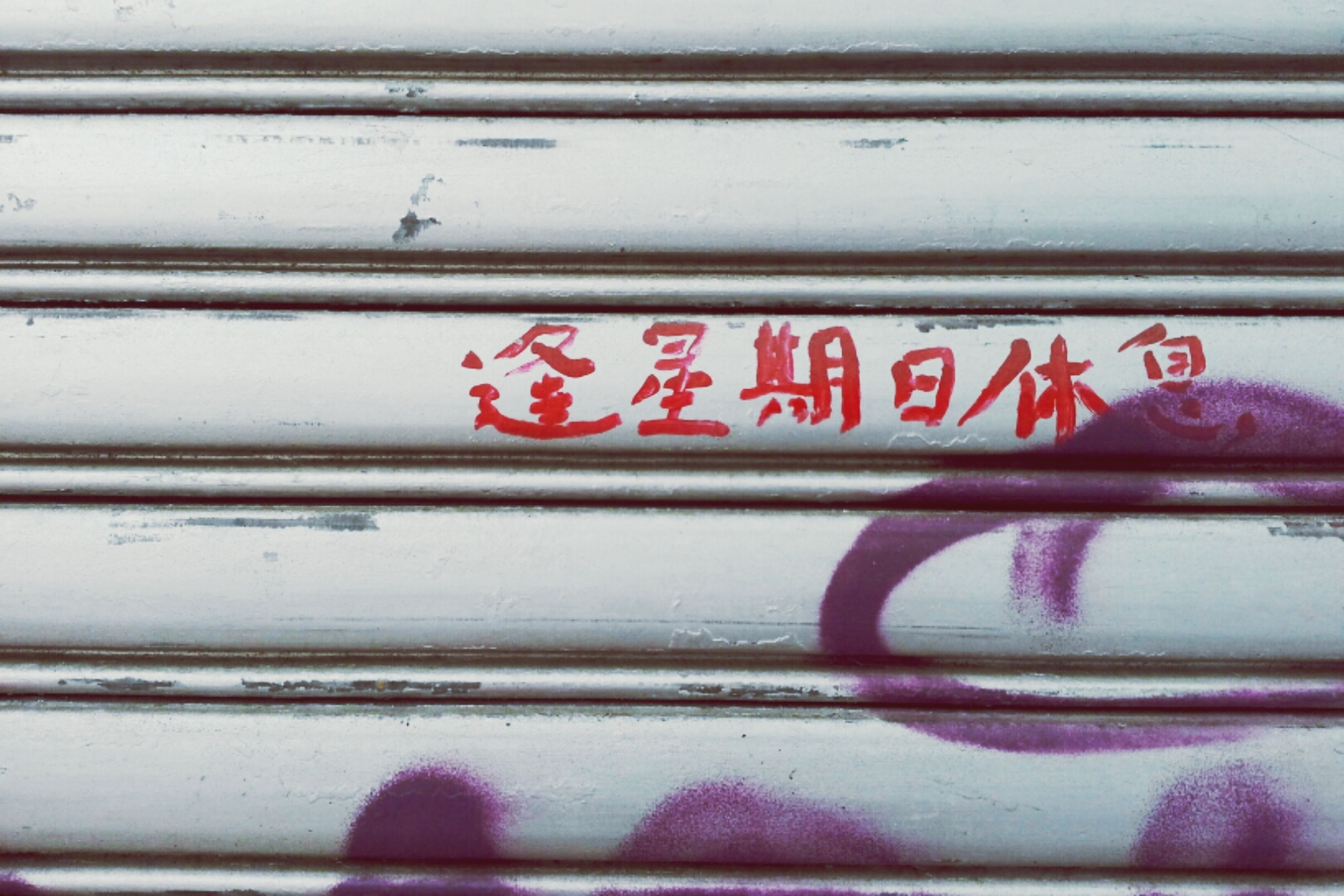 text, western script, close-up, communication, metal, wall - building feature, indoors, metallic, red, capital letter, wall, no people, graffiti, rusty, day, pink color, door, number, detail