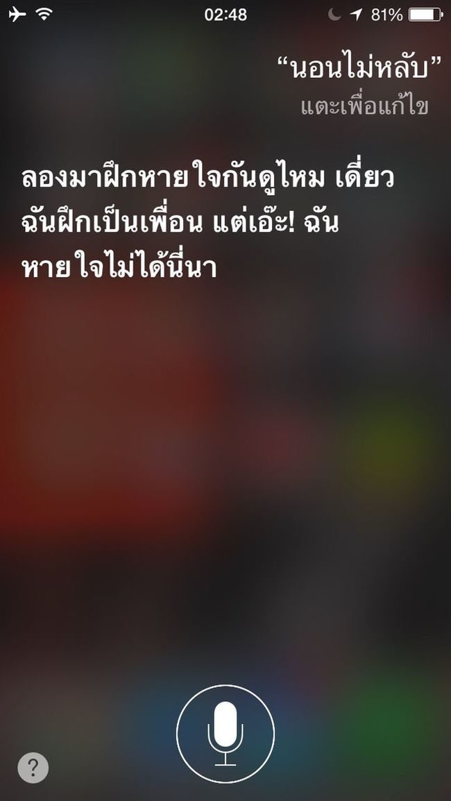 😂😂😂 ดีใจนะที่สิริหัดพูดไทยสักที ฮาหนักมาก Siriเป็นคนตลก I Love Siri Siri Thai Ios IOS 8.3 IPhone