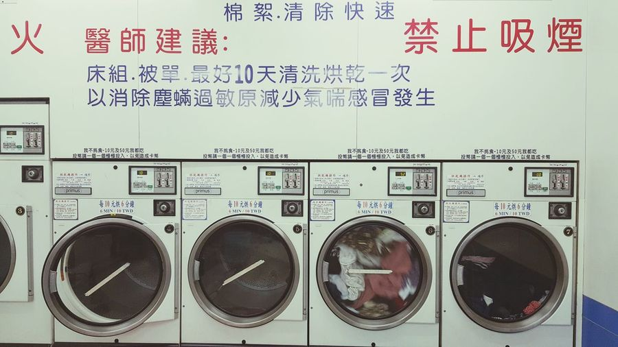 No People Text Science Indoors  Laundry Laundry Machine Small Business Chinese Characters Chinese Words Wash Cleaning Taiwan Live Lifestyles Coins Coiners Dryer  Clothes Dryer Drying Clothes Clothes Pants Rolling Machines