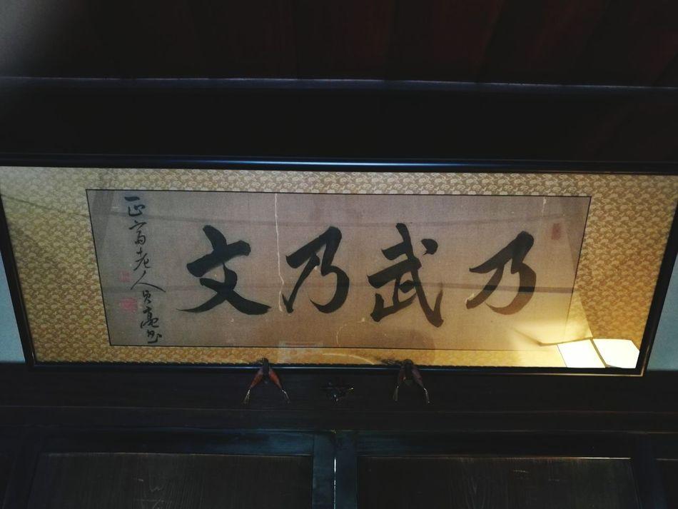 Communication No People Indoors  Day Japan Shinsengumi Word Kanji 日野本宿