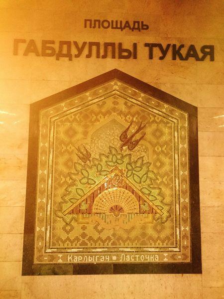 Мозаика в Казанском метро ласточка карлыгач казань метро татарстан