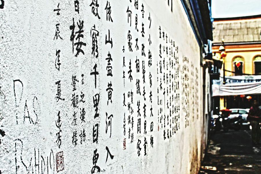 The Chinese Wall Colour Of Life Hdr Edit Kampung Cina Kuala Terengganu
