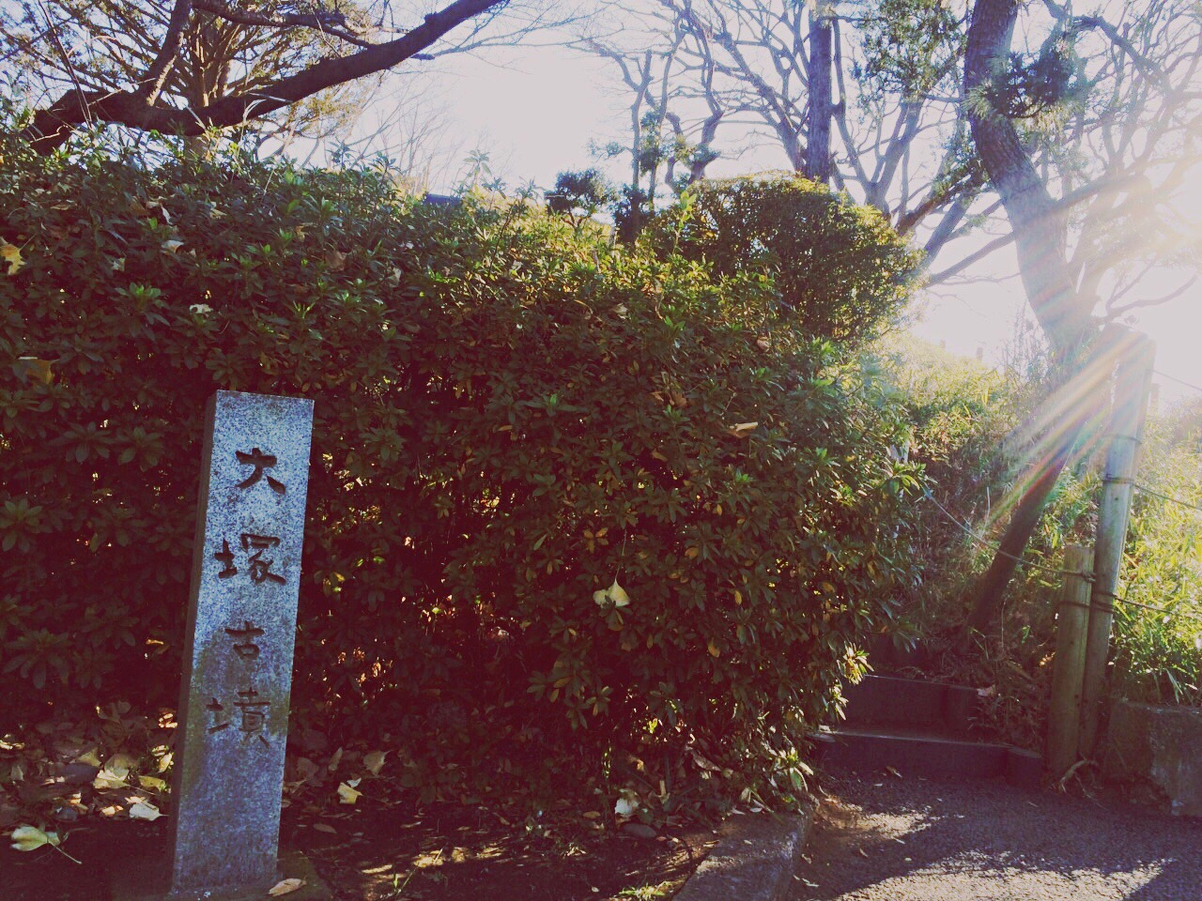 Otsuka Kofun Large Keyhole-shaped Tomb Mound Japan