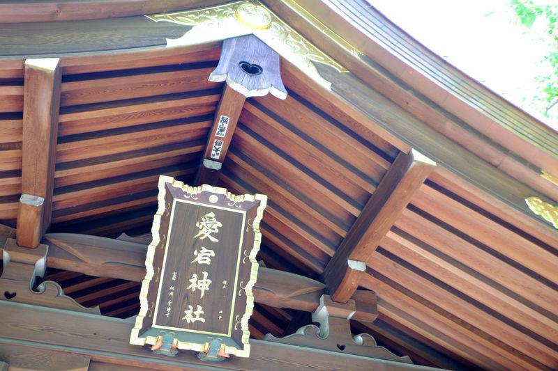愛宕神社 Atago Jinja Fujifilm Fujifilm X-E2 Fujifilm_xseries Japan Japan Photography Japanese Culture Shrine Tokyo Tokyo,Japan Ultimate Japan 寺社仏閣 愛宕神社 日本 東京 神社