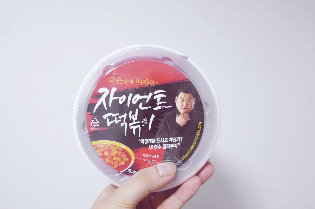 Korean Food Ddeok-bokkii Hot Food