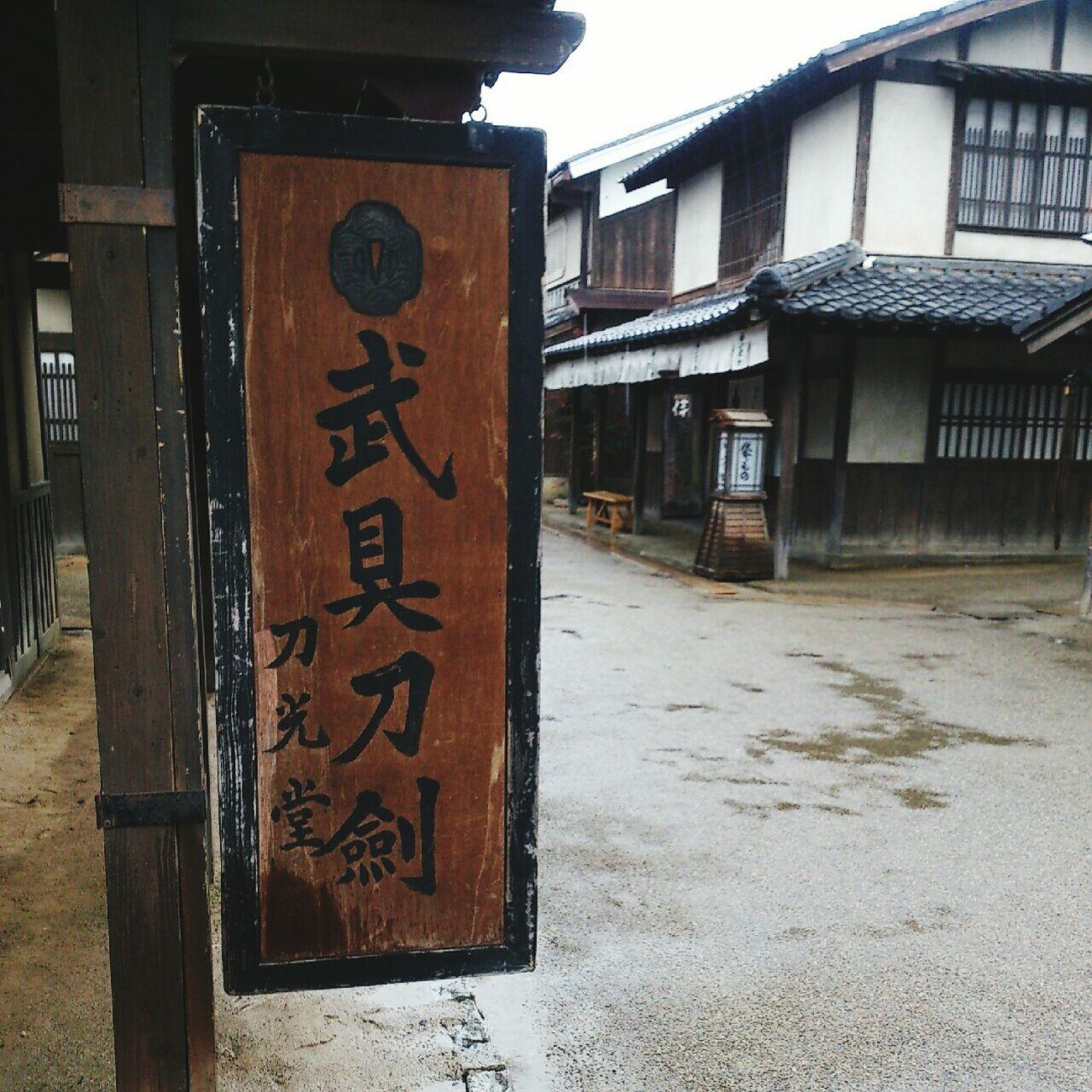 京都 Kyoto 映画村 Japan