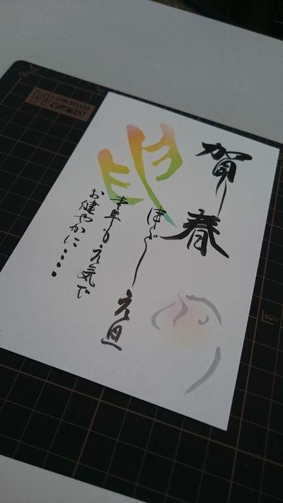 今年の筆ペン教室終了🎵 Taking Photos Enjoying Life お年賀は手作り派❗ Japanese Style EyeEm Best Shots Hello World EyeEm EyeEm Gallery Japanese Art 造ってみた🙋
