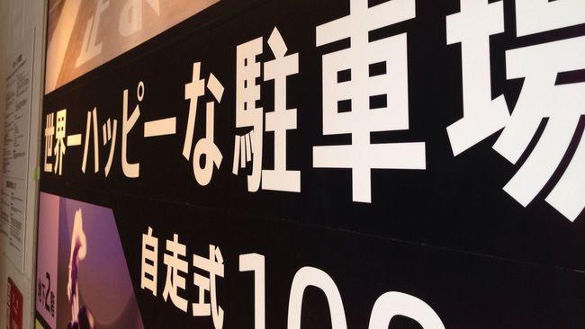 世界一ハッピーな駐車場らしいですよ。 Street Photography No Standard World Taking Photos Steret Have No Name Tokyo,Japan Happy Parking