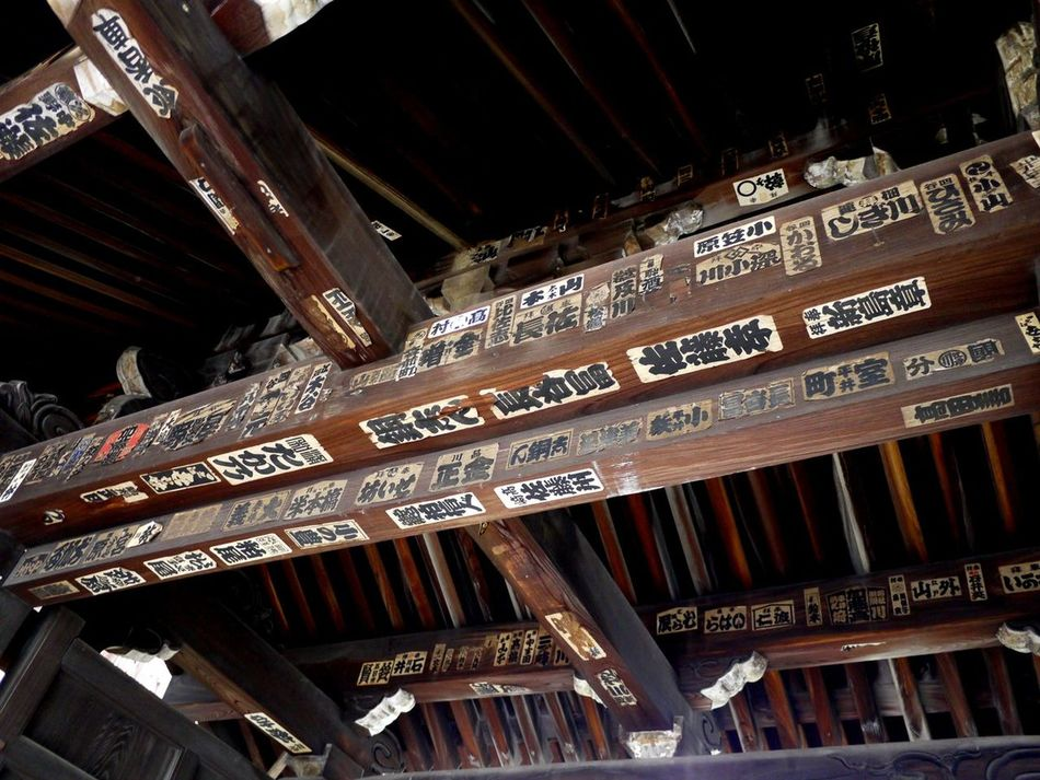 Architecture Backgrounds Ceiling Japanese Writing Low Angle View No People Pilgrimage Rafters Stickers And Stickers Temple Wood - Material