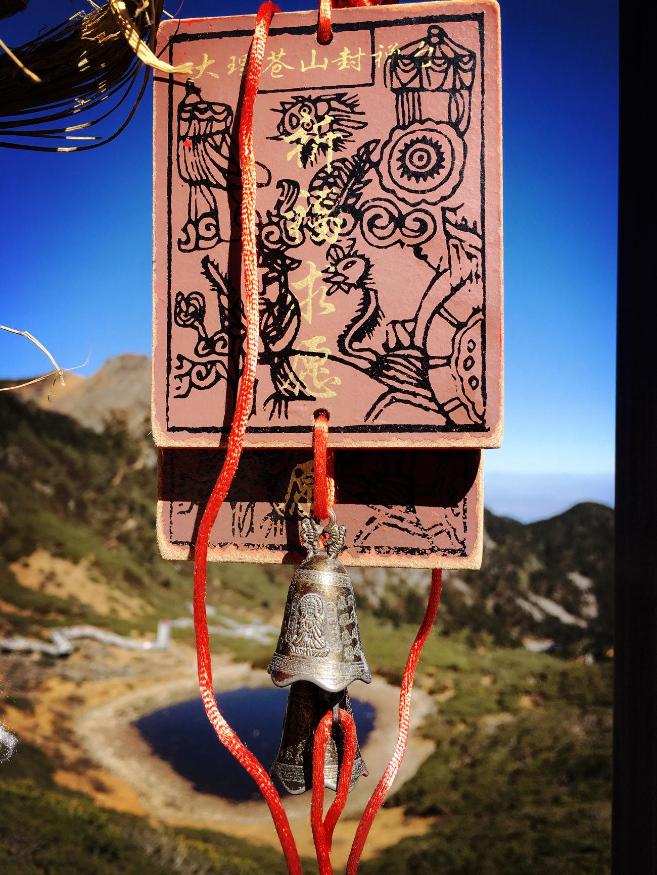 祈福 Yunnan ,China Dali Yunnan 苍山