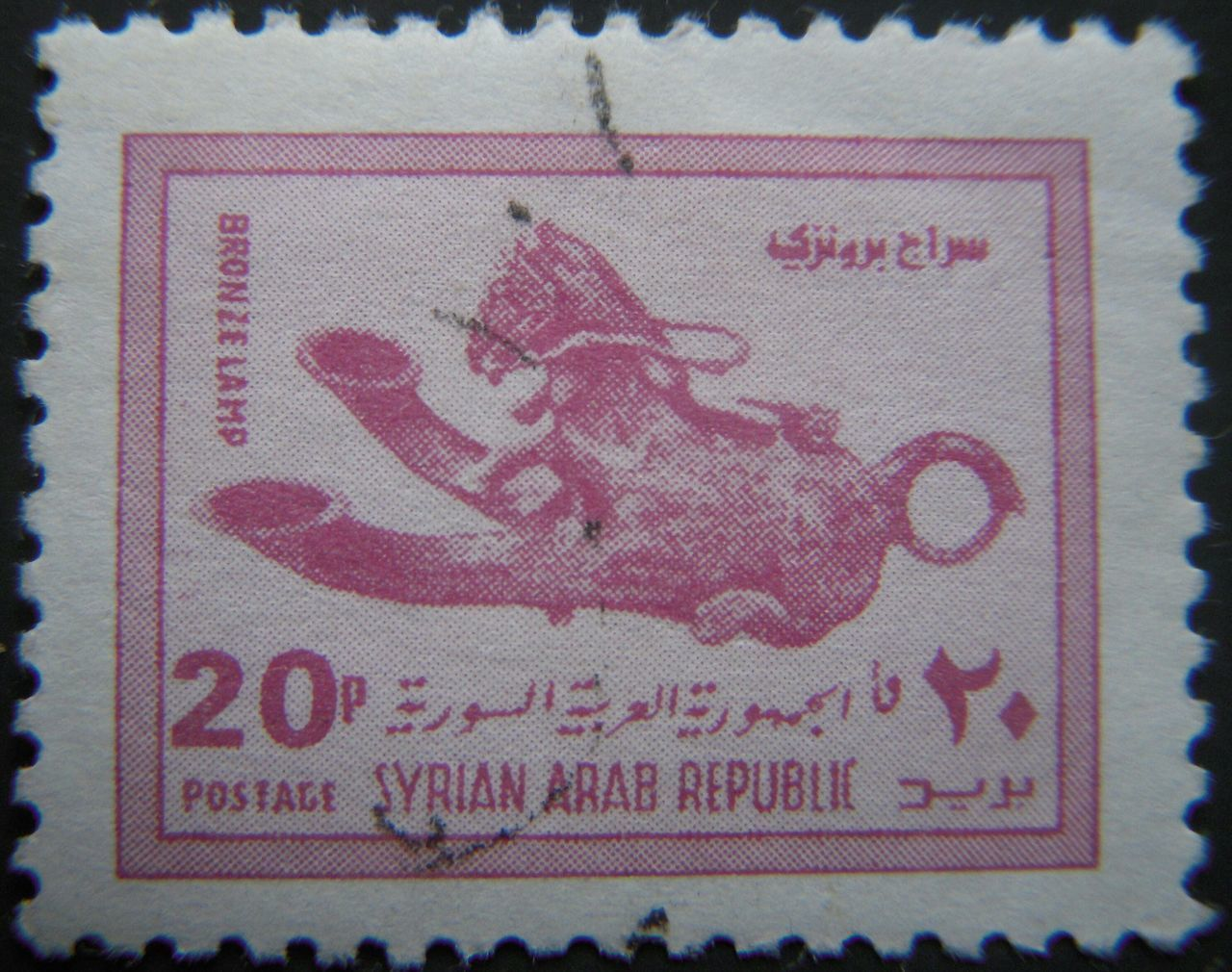 Syrian Arab Republic Postage Stamps Cornucopia Gift Commemorate History Business Finance And Industry Collections Paper Collectibles Bronzelamp Communication Overprint Stamp Philately Perforated Paper Creativity Graffiti Petroleum Lamp Arts Culture And Entertainment Purplerose Color Antique