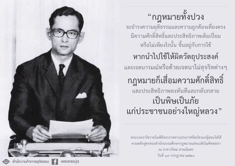 Potrait Of King King Of Thailand Love Our King Thailand One Man Only Be A Good Person Up To Us Thailand_allshots Royalty Speech Remark