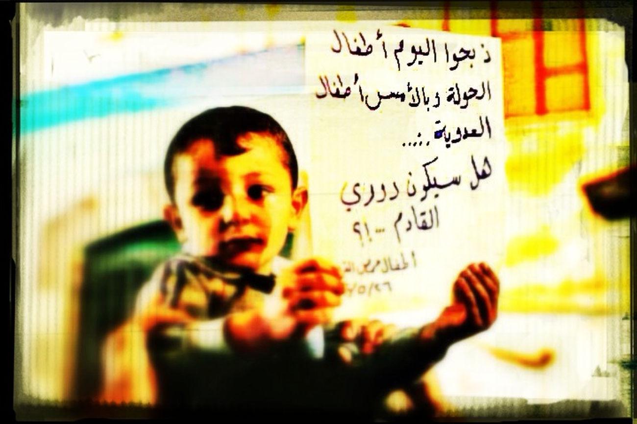 اطفال سوريا هم اطفالنا