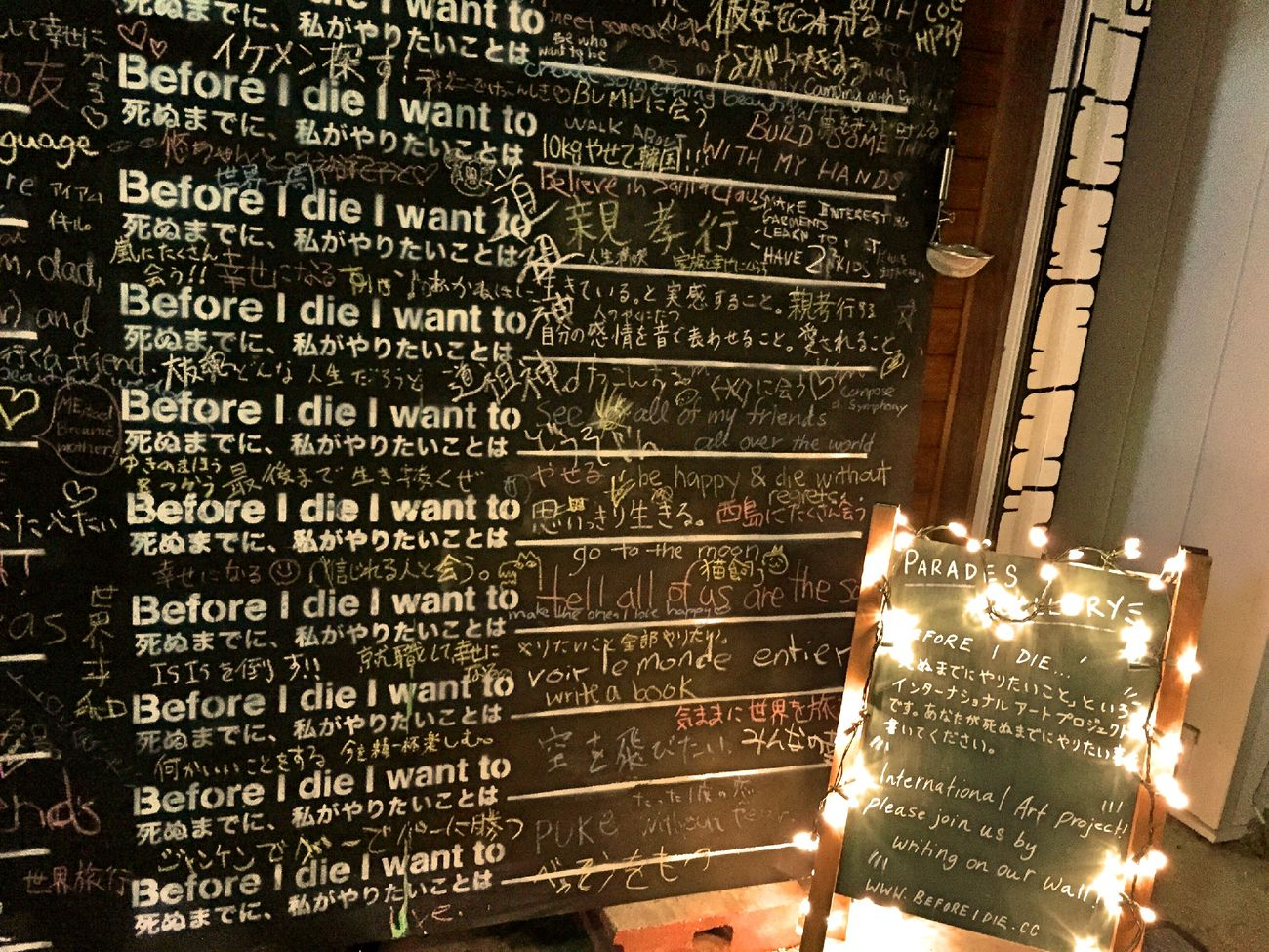 Before I die.... ?? I wonder what I want to do... Message My Life 考えごとしながら帰り道。。こんなの発見?