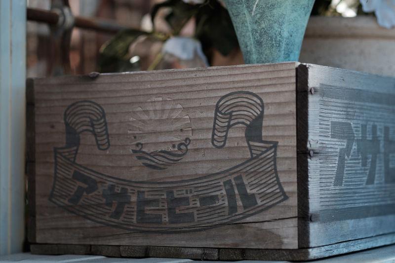 Asahi Beer Creativity Design Font Fujifilm Fujifilm X-E2 Fujifilm_xseries Japan Japan Photography Old Old-fashioned Text Wood Wood - Material Wooden Xf60 アサヒビール フォント 日本 朝日 木箱