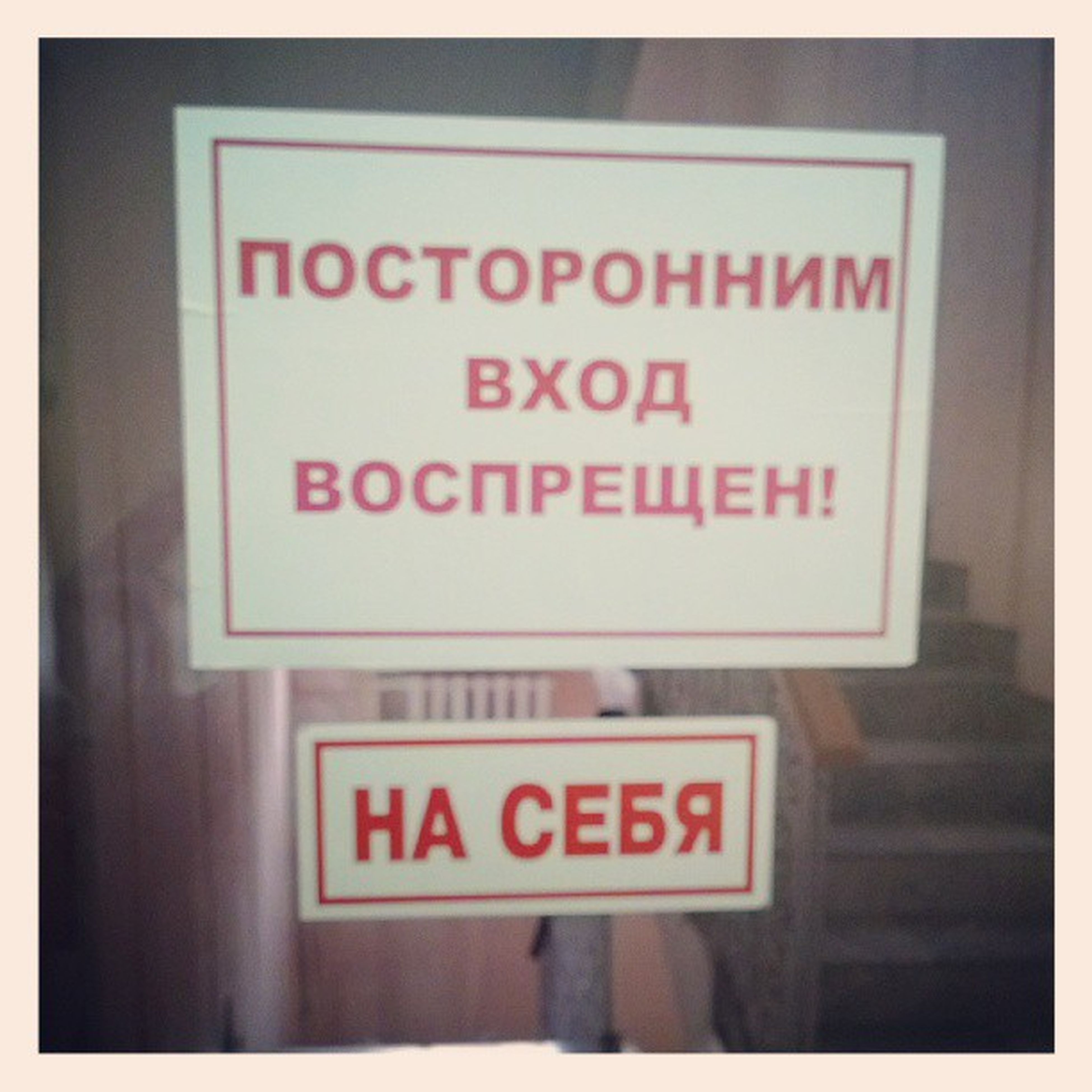 text, western script, communication, transfer print, capital letter, information sign, sign, non-western script, information, indoors, auto post production filter, guidance, red, warning sign, close-up, number, message, no people, direction, arrow symbol