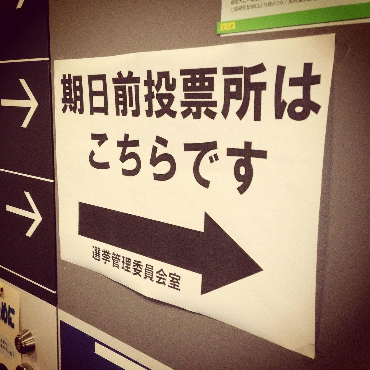 土日は札幌に行くんで、事前投票を済みました。 六日去札幌所以先來投票。