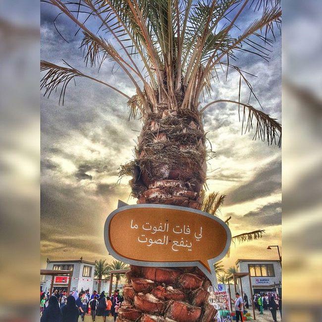كثير ما توقفني هذه العباره ... Souq_albastah Cluody_sky Instagram Instapic Bahrain