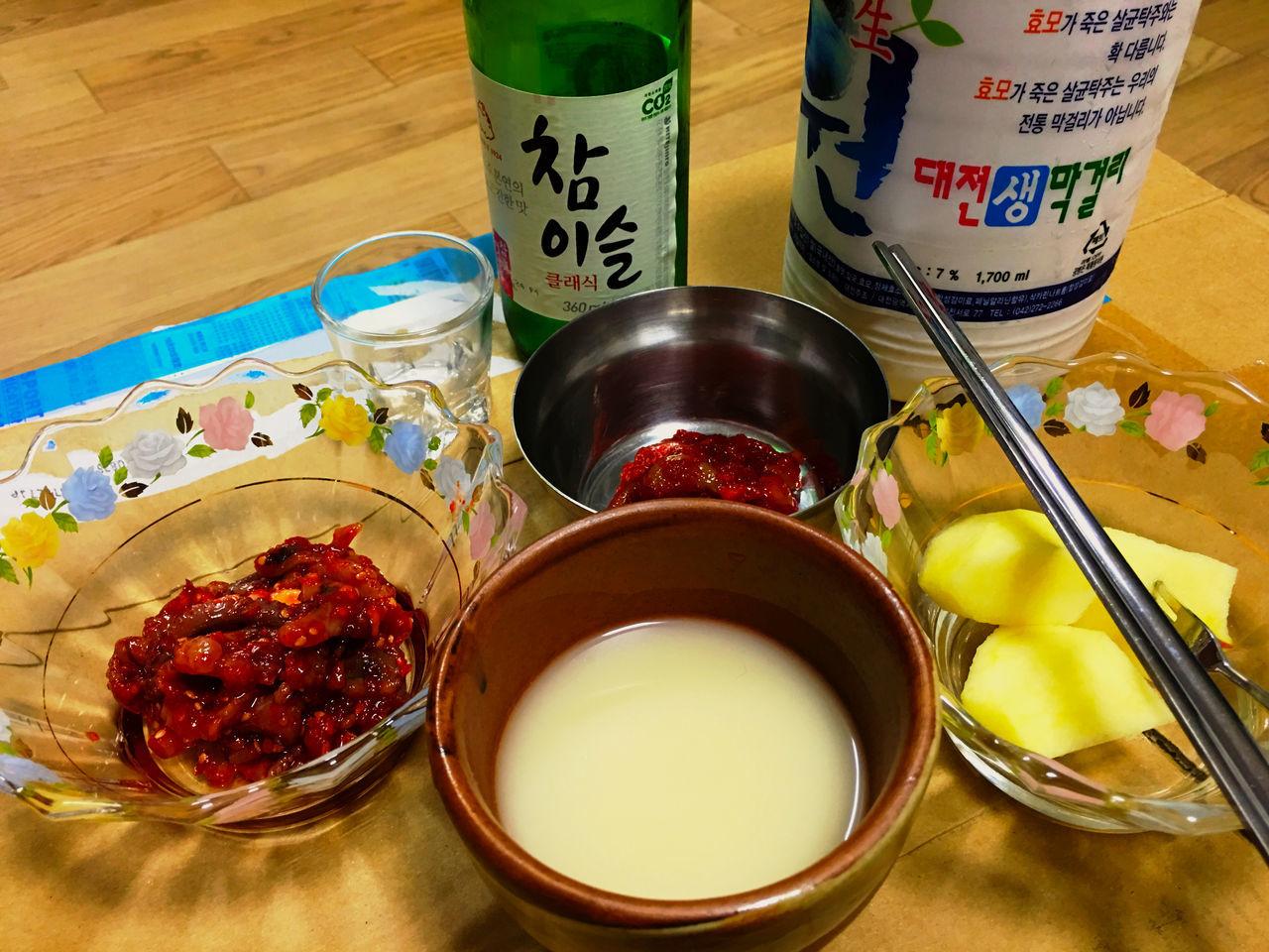 京東市場 で買った 林檎 사과 Sagwa と チャンジャ チャンランジャ 창란젓 チャンラン 창란 と 蛸 Octopus の キムチ Kimchi!!!!! 무노키무찌 Munokimujji に、スーパーで売っていた120円の1.2リッター マッコリ Makgeoli Makgulli Makgeolli 생막걸리 で、二次会。テーブルが無いので、段ボール。(笑)前に日本の居酒屋で飲み食いした韓国の学生が、酒が箱で買えると驚いていたけれど、確かにそうだなぁと思った。韓国では、添加物や人工甘味料とかを使っているもののほうが値段は高い。が、パッケージや広告は実に派手で若者の目を引く。物価は基本感覚は日本と同じ。誰が何をどうして高くしているのかを考えさせられる二次会であった。w EyeEm Korea 韓国 Korean Food Foodporn Korea キムチは1キロで600円。…韓国で日本で発刊された腐る経済、が、売れるわけだわ。果物は、はっきり言って、実家が農家俺からして日本産より甘くて美味しい。野菜も大きく、エグミが少なくて野菜の香りがする。農家が直売するからだね。農業と医療と教育に経済を持ち込むのは、本当に首を絞めるね。