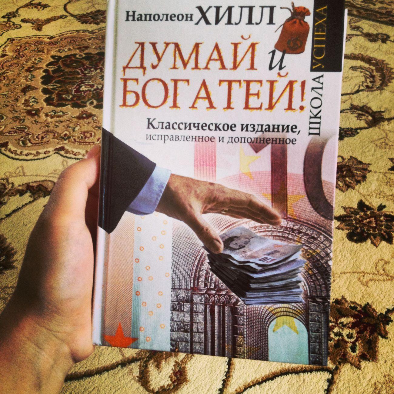 Очень полезная книга, которую должен прочесть каждый. Fhota