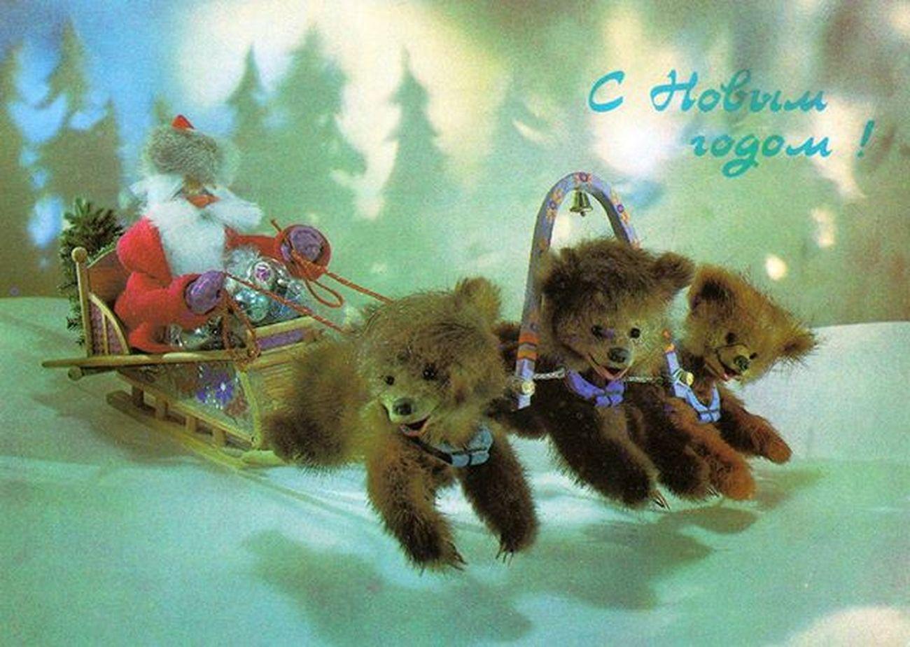 Threebears Santaclaus NewYear Christmas Sovietpostcards тримедведя🐻🐻🐻 дедмороз открытки СССР новыйгод рождество 1986
