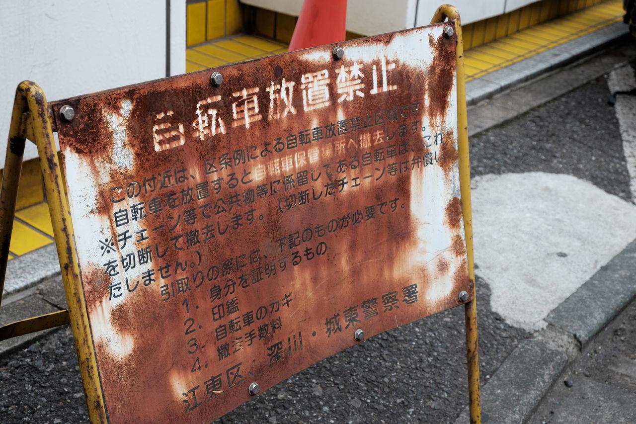 Fujifilm Fujifilm X-E2 Fujifilm_xseries Japan Japan Photography Tokyo Xf35 Xf35mm さびれまくり サビ 亀戸 放置禁止 東京