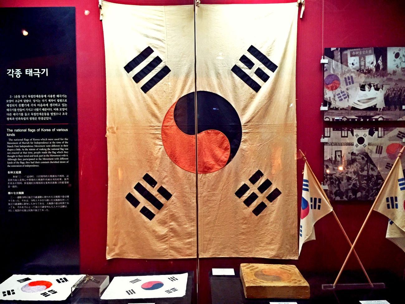 Korean Flag Flag Taegeukgi Independence