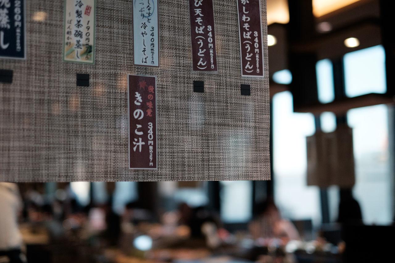 回転寿司根室花まる/Sushi Restaurant Focus On Foreground Fujifilm Fujifilm X-E2 Fujifilm_xseries Ginza Japan Japan Photography No People Sushi Sushi Restaurant Tokyo 寿司屋さん 東京 根室花まる 銀座