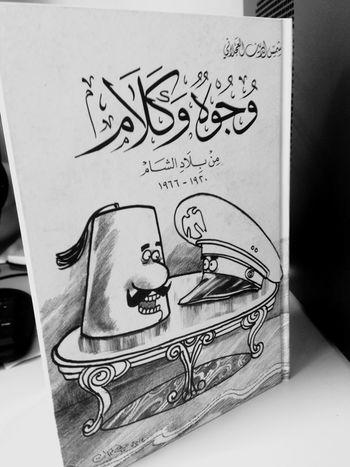 كتاب وجوه و كلام من بلاد الشام