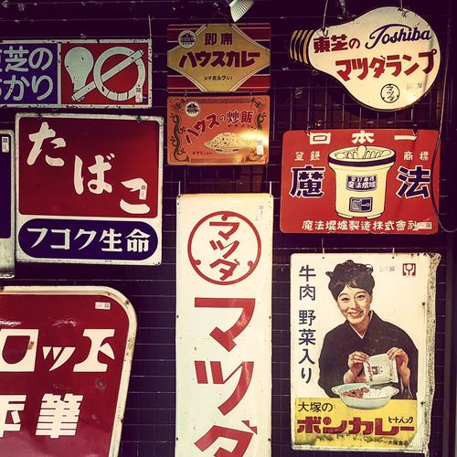 Japan Vintage Vintage Stuff Vintage Advertising Vintage Ads Japanese  Japanese Writing Japanese Advertisements Ads Plaque Plaques Metal Plate No People Day Mandarake Advertising Signs Japanese Text Kanji Signs Text
