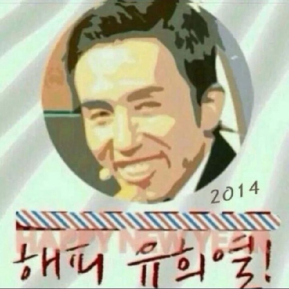 . . 2014년 시작되었네요.. 어젠 12시전에 잠들어버려서... 여러분들도 새로운 한해 행복한일만 가득하길 바랍니다.. 일상 Happynewyear 2014 유희열 ㅋㅋ