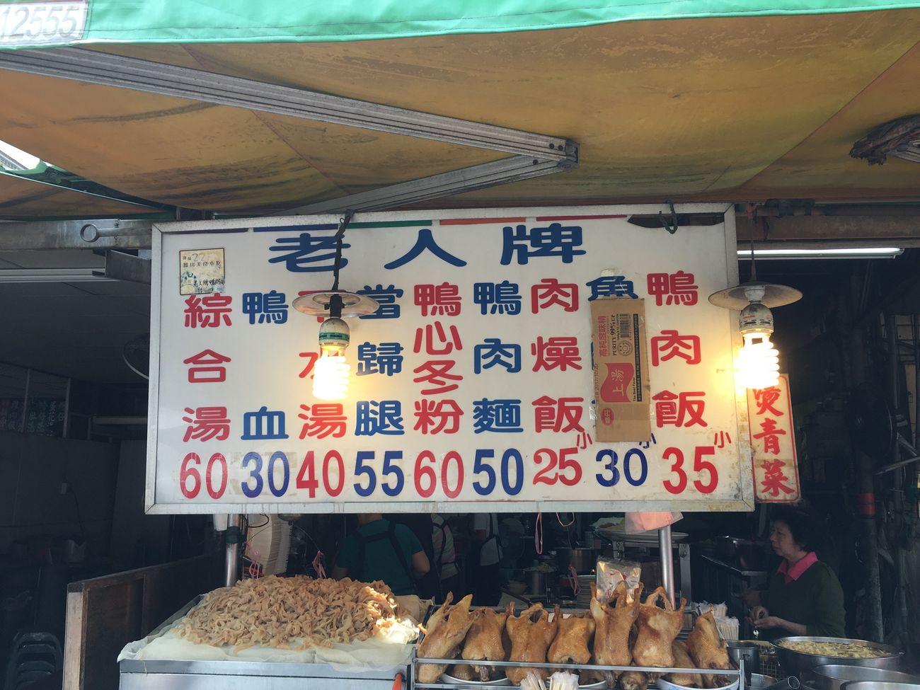 高雄 Kaohsiung 二月 臺灣 February Taiwan Lunch 午餐 小吃 Taiwanese