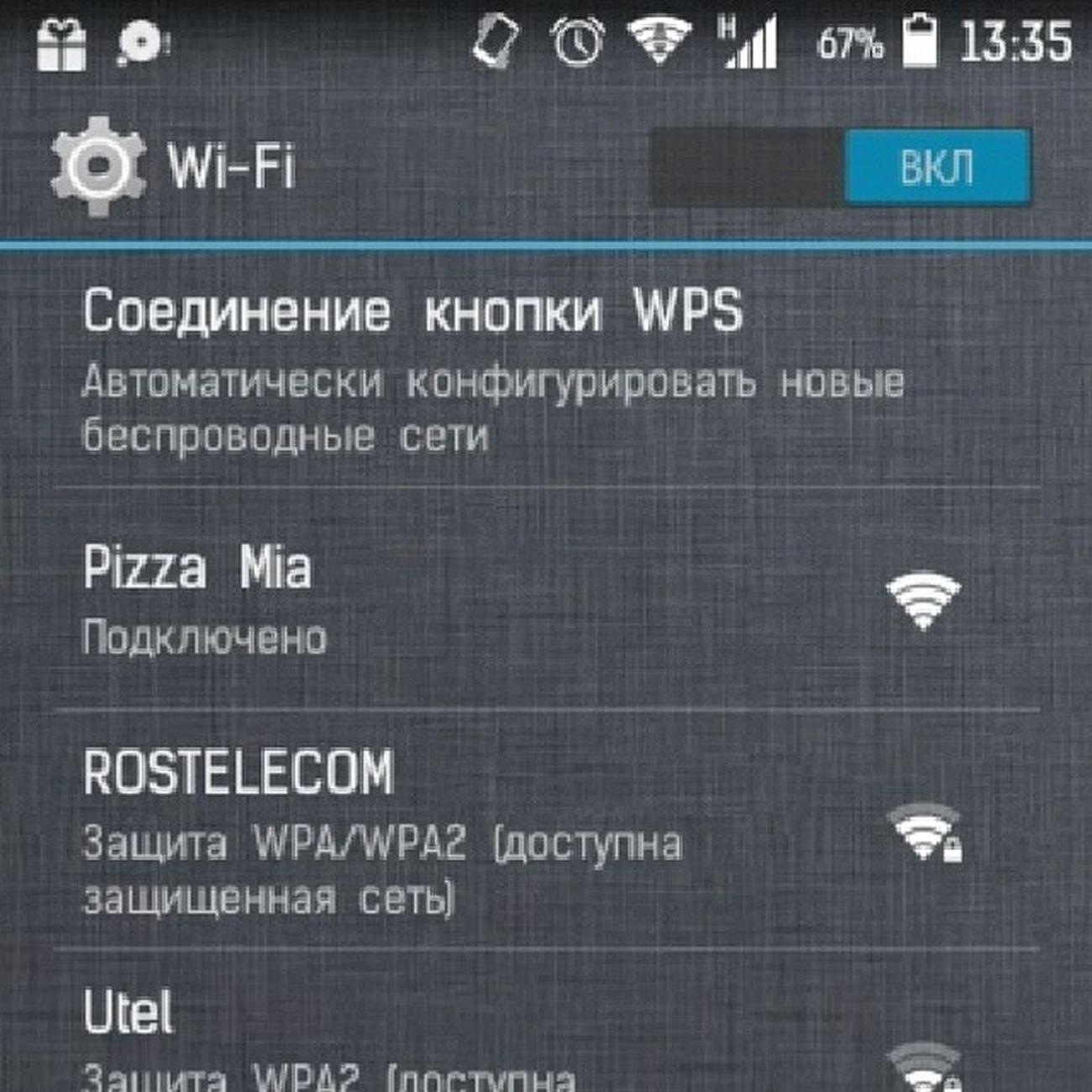 День бесплатного wi-fi с @usovanna_