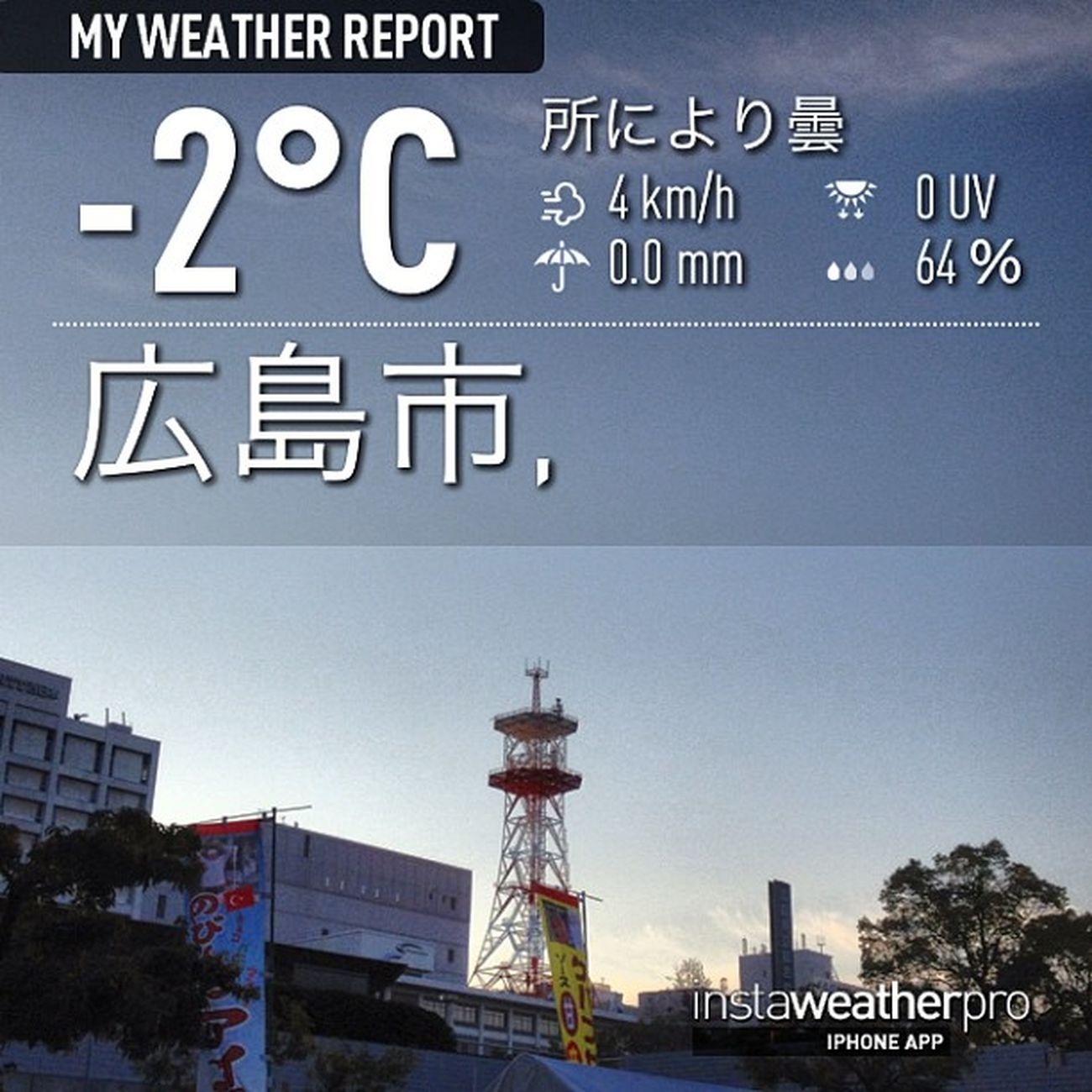 寒いし!\(^o^)/Weather Sky Instaweather Instaweatherpro Outdoors Nature 広島市 Hiroshimashi Japan Day Winter Morning Skypainters Cold Hiroshimaprefecture