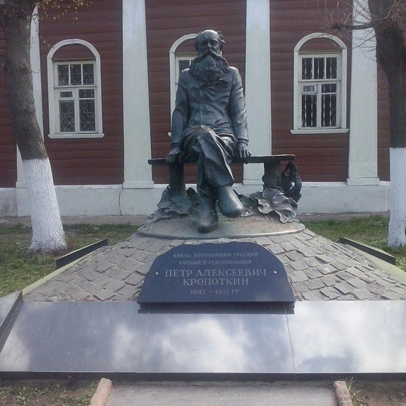 Памятник П.A. Кропоткину